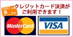 カードでお支払頂けます