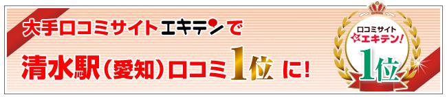 愛知県清水駅で口コミ1位