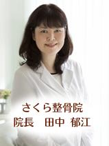 さくら整骨院 院長 田中郁江