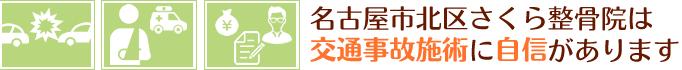 名古屋市北区さくら整骨院は交通事故治療に自信があります