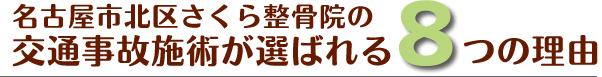 名古屋市北区さくら整骨院の交通事治療が選ばれる8つの理由