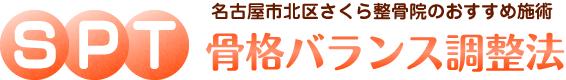 名古屋市北区さくら整骨院の、おすすめ施術SPTバランス調整法