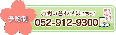 予約制 お問い合わせ電話番号052-912-9300
