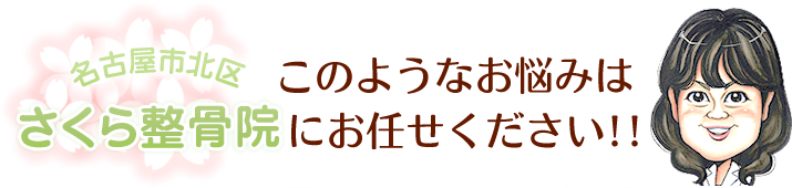 このようなお悩みは名古屋市北区さくら整骨院にお任せください
